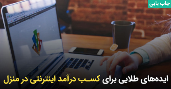 کار اینترنتی در منزل با حقوق روزانه