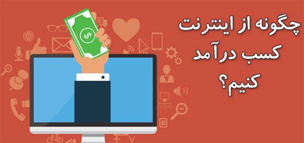 ساده ترین راه کسب درآمد از اینترنت