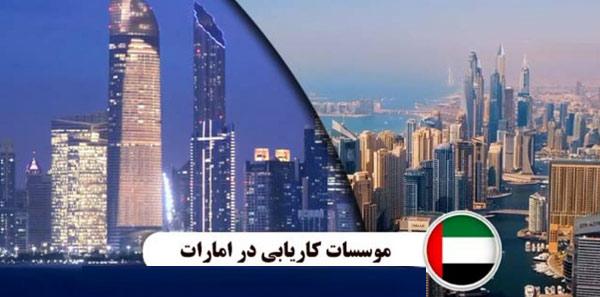 موسسات و کاریابیهای دبی
