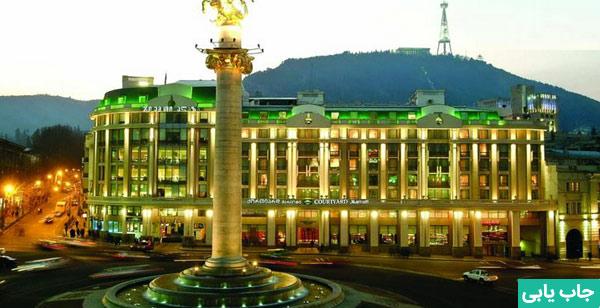 استخدام و کار در هتل تفلیس گرجستان