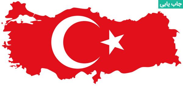 استخدام در هتل های ترکیه